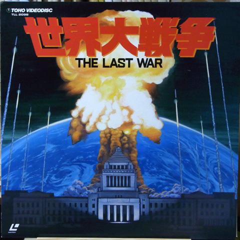 世界大戦争